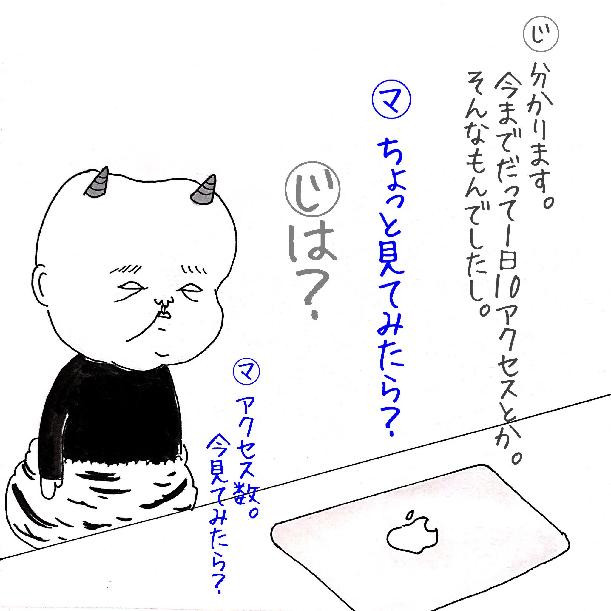 テレパシー会話漫画17