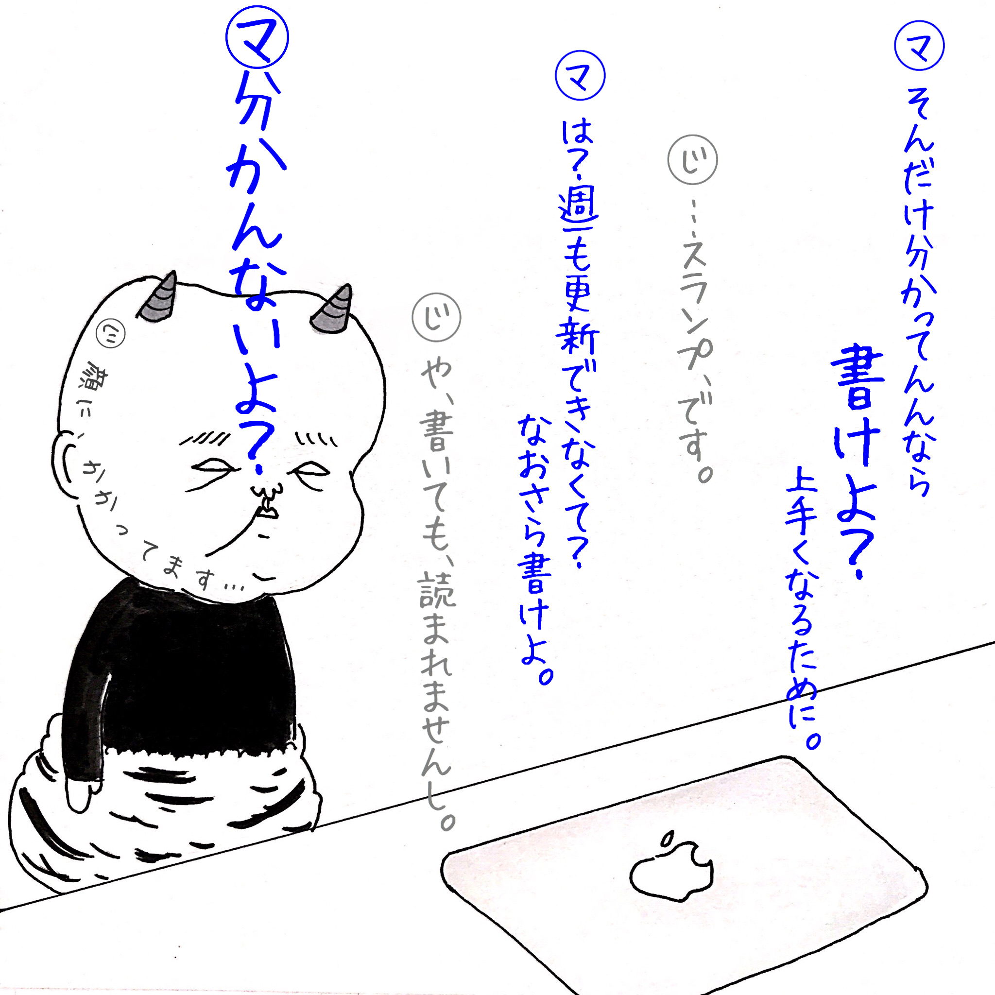 テレパシー会話漫画16