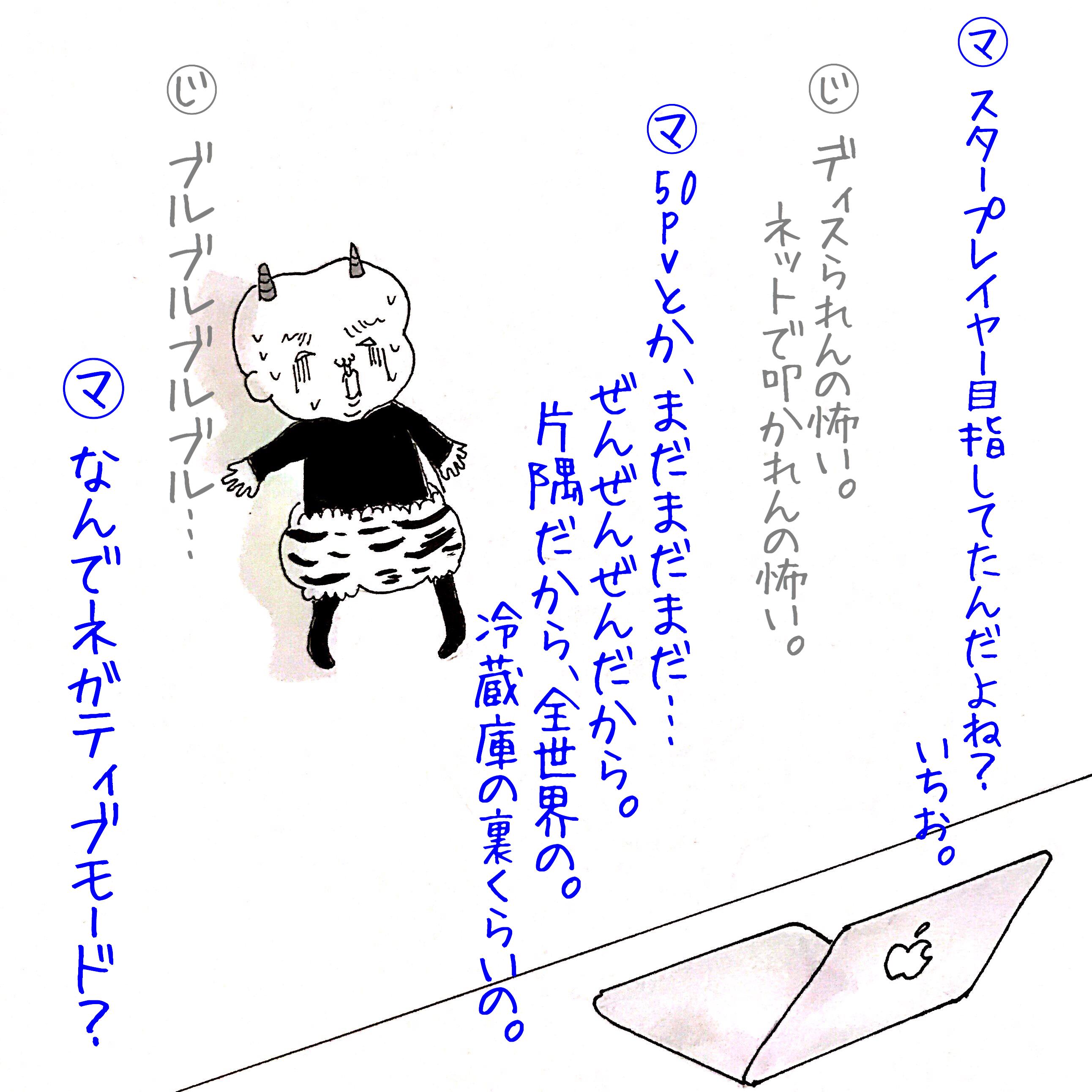 テレパシー会話漫画21