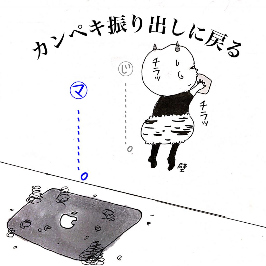 テレパシー会話漫画25