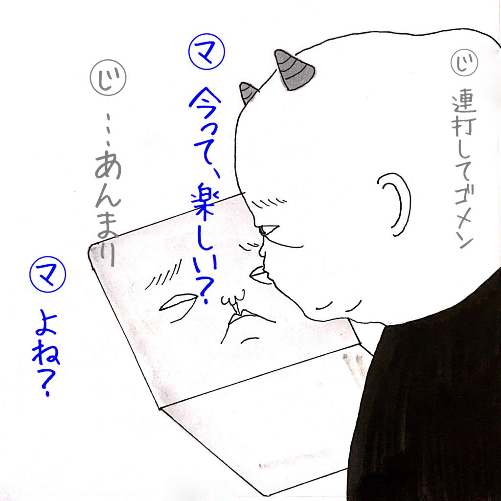 テレパシー会話漫画27