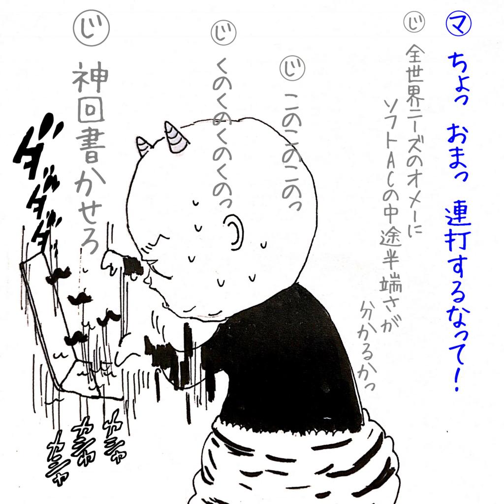 テレパシー会話漫画23
