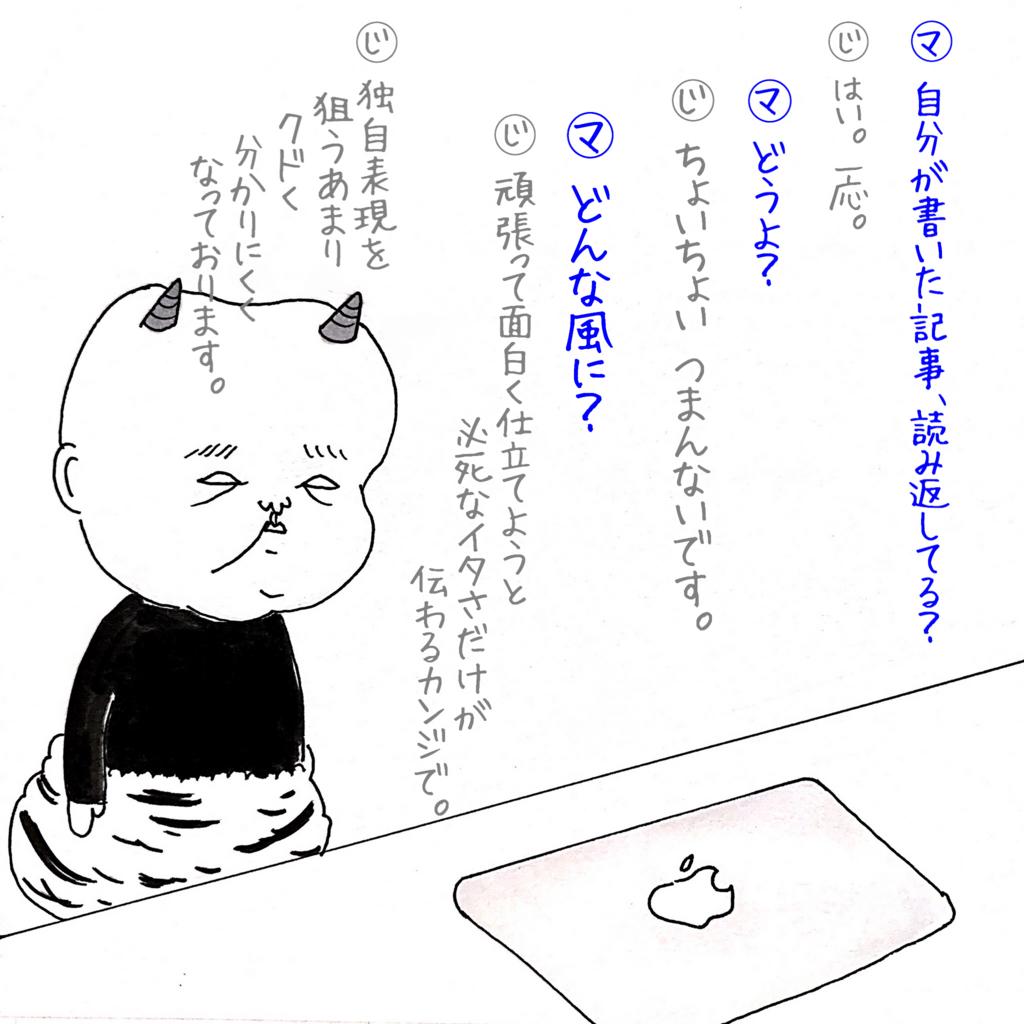 テレパシー会話漫画15