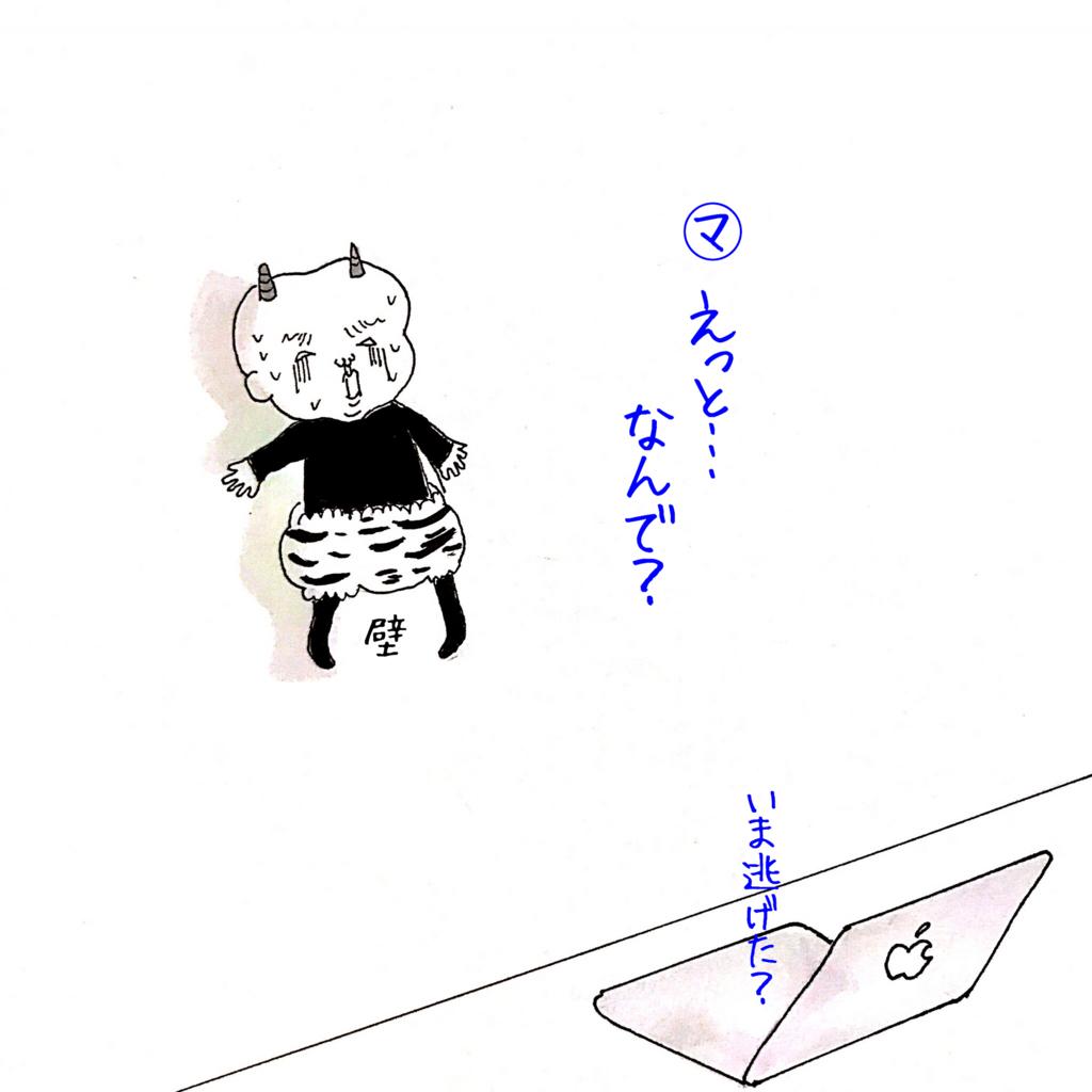 テレパシー会話漫画19