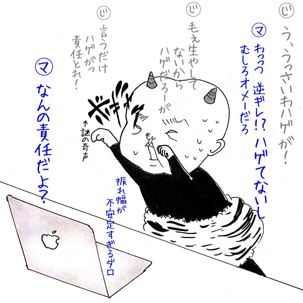 テレパシー会話漫画22