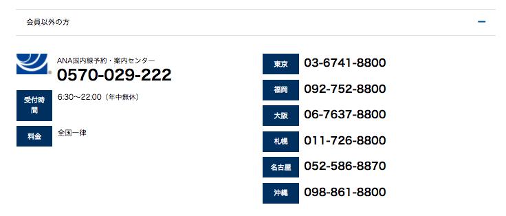 全日空会員以外の問合せ電話番号