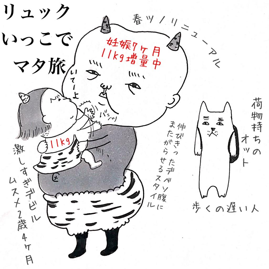 妊娠七ヶ月での子連れマタニティー旅行