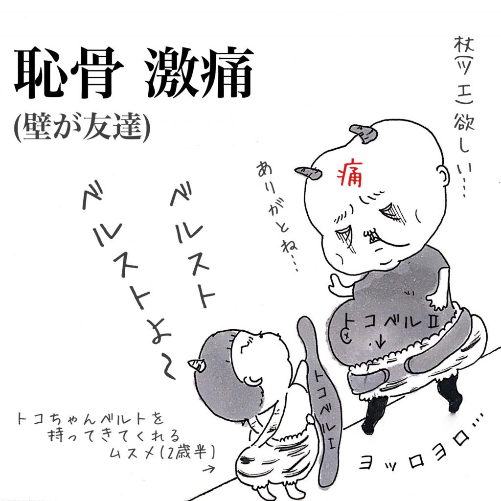 妊娠後期(9ヶ月・34週)恥骨痛で歩けない妊婦
