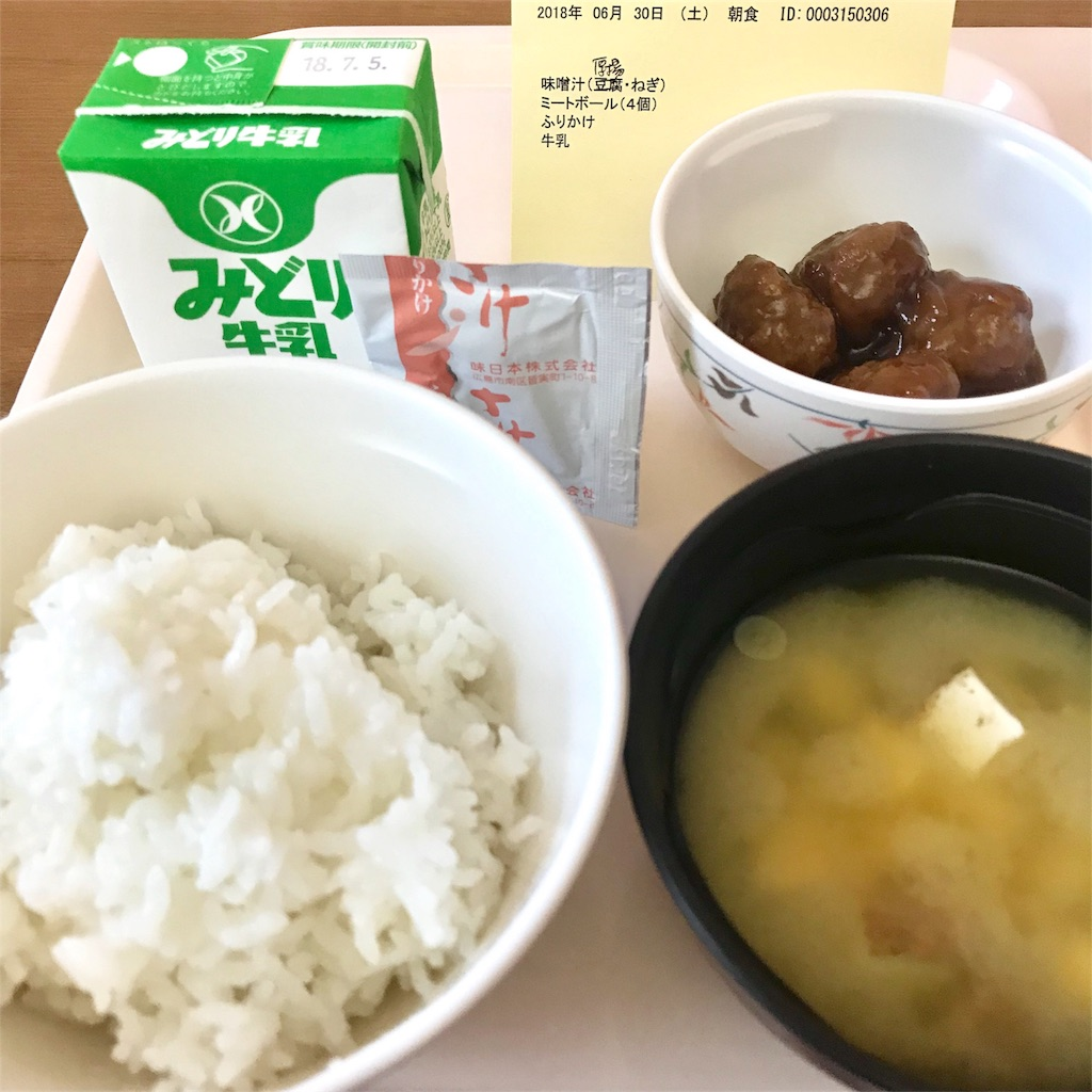 出産五日目妊娠糖尿病朝食