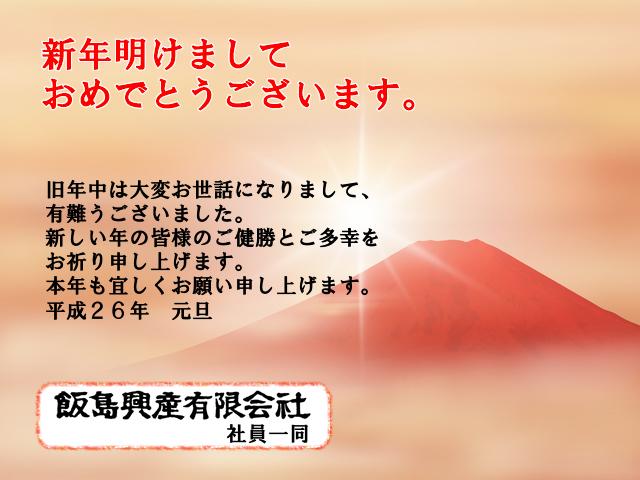 f:id:iijima0716:20140101191456j:image:w360