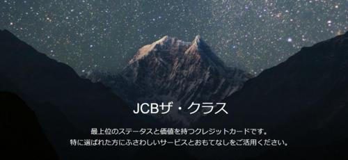 JCBザ・クラス