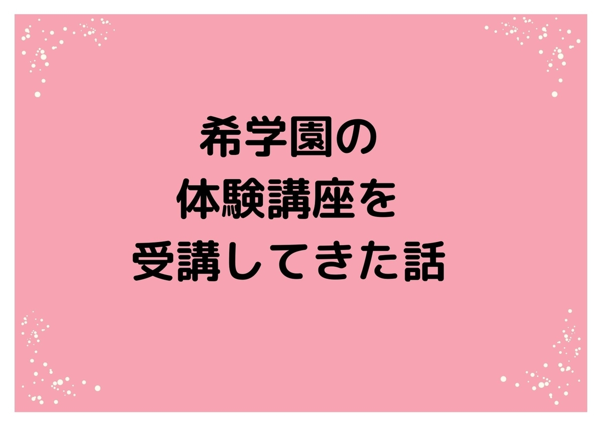 f:id:iikosodate:20191212134830j:plain