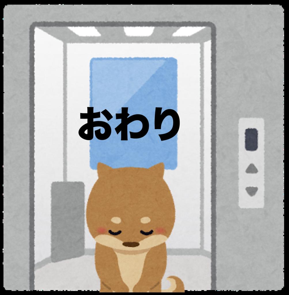 f:id:iimuramura:20161213164846p:plain