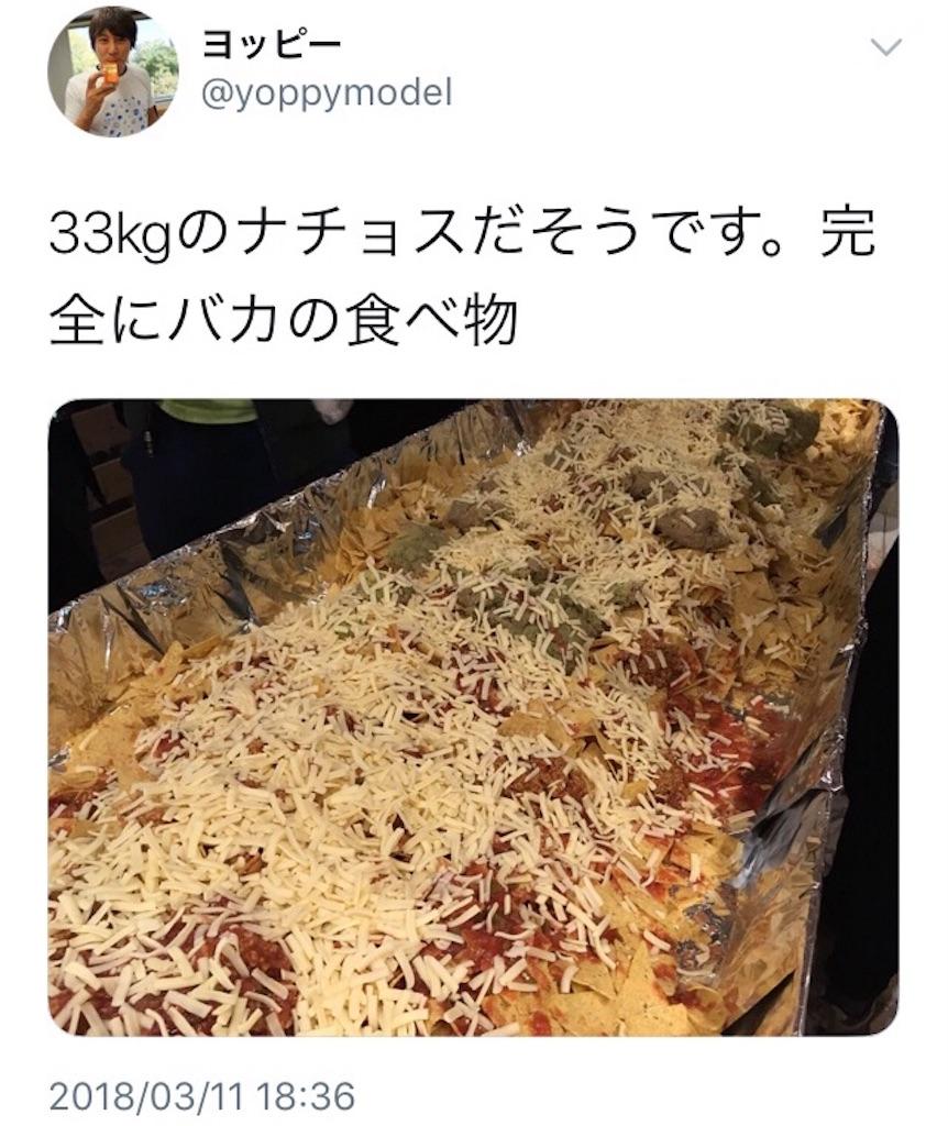 f:id:iimuramura:20180314072206j:image