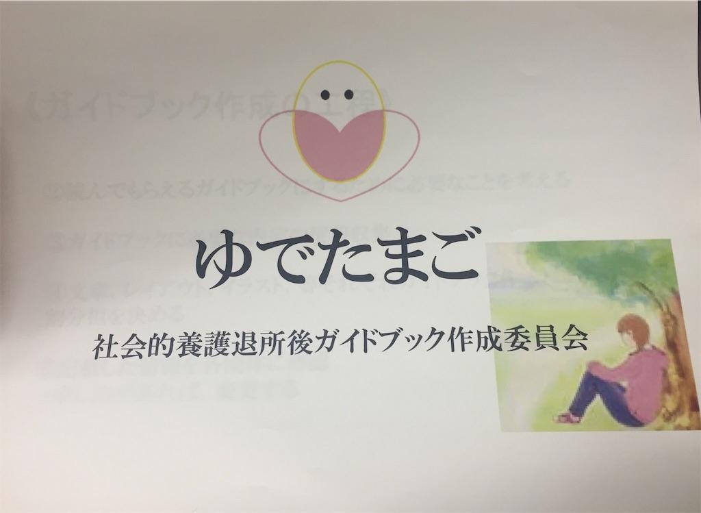 f:id:iinchou-kanae104:20170302154422j:image