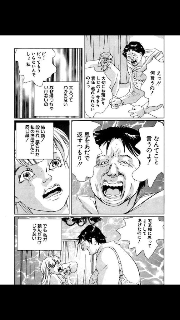 f:id:iinchou-kanae104:20170311084259p:image