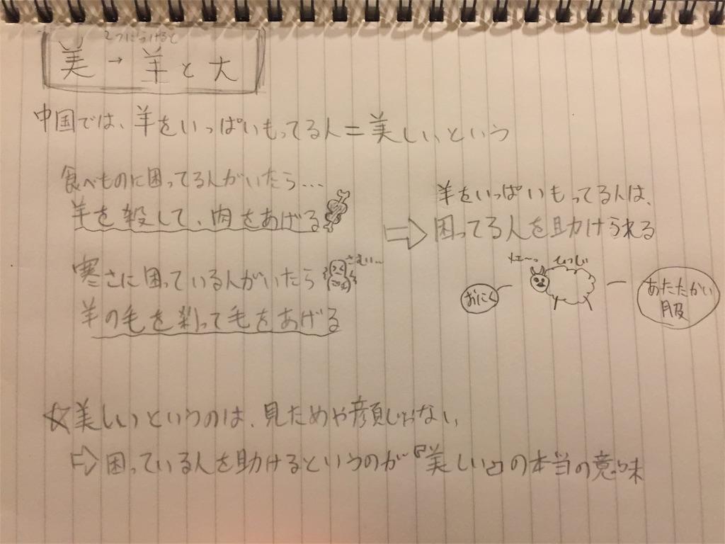f:id:iinchou-kanae104:20170419235117j:image