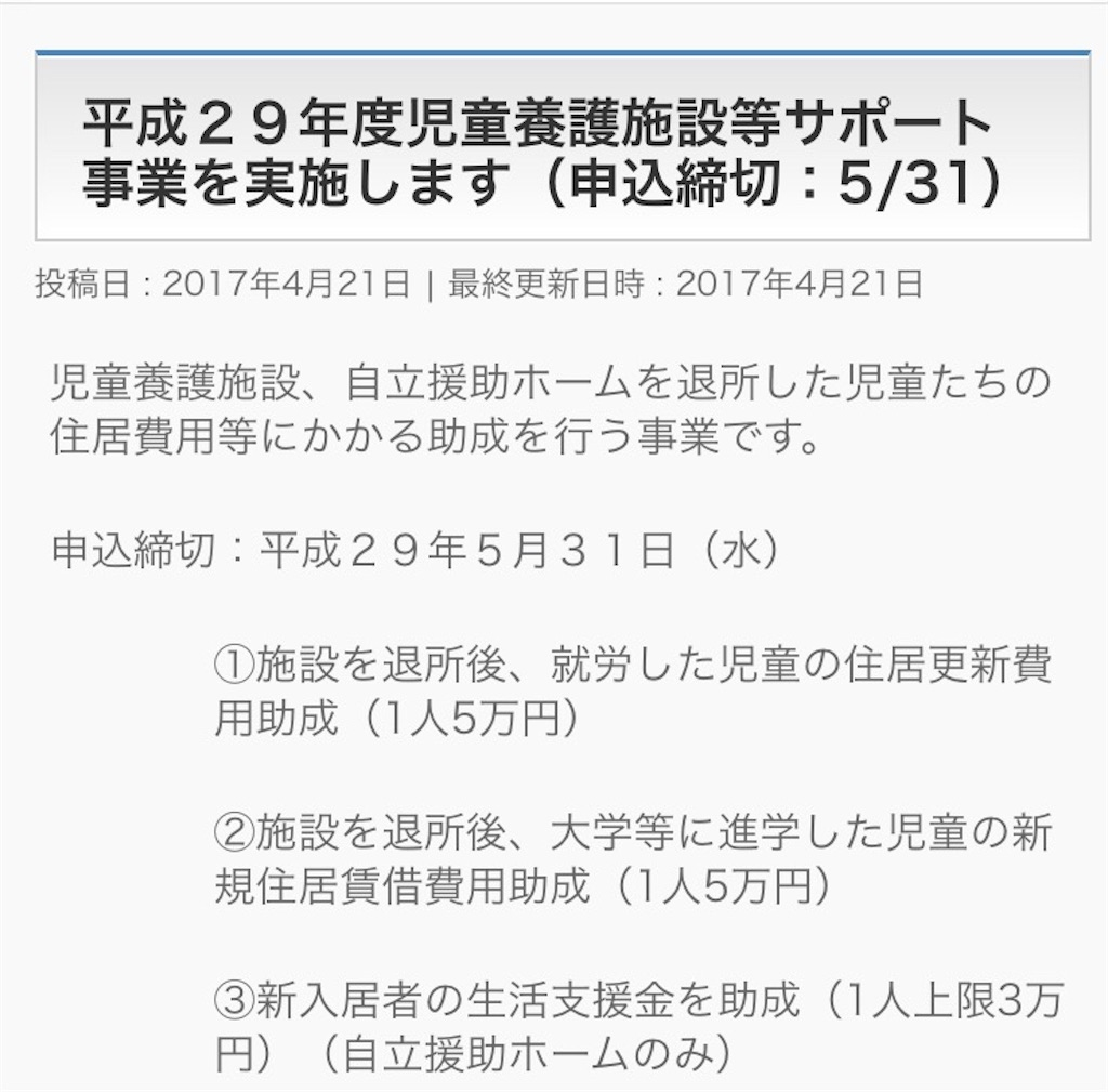 f:id:iinchou-kanae104:20170422204702j:image