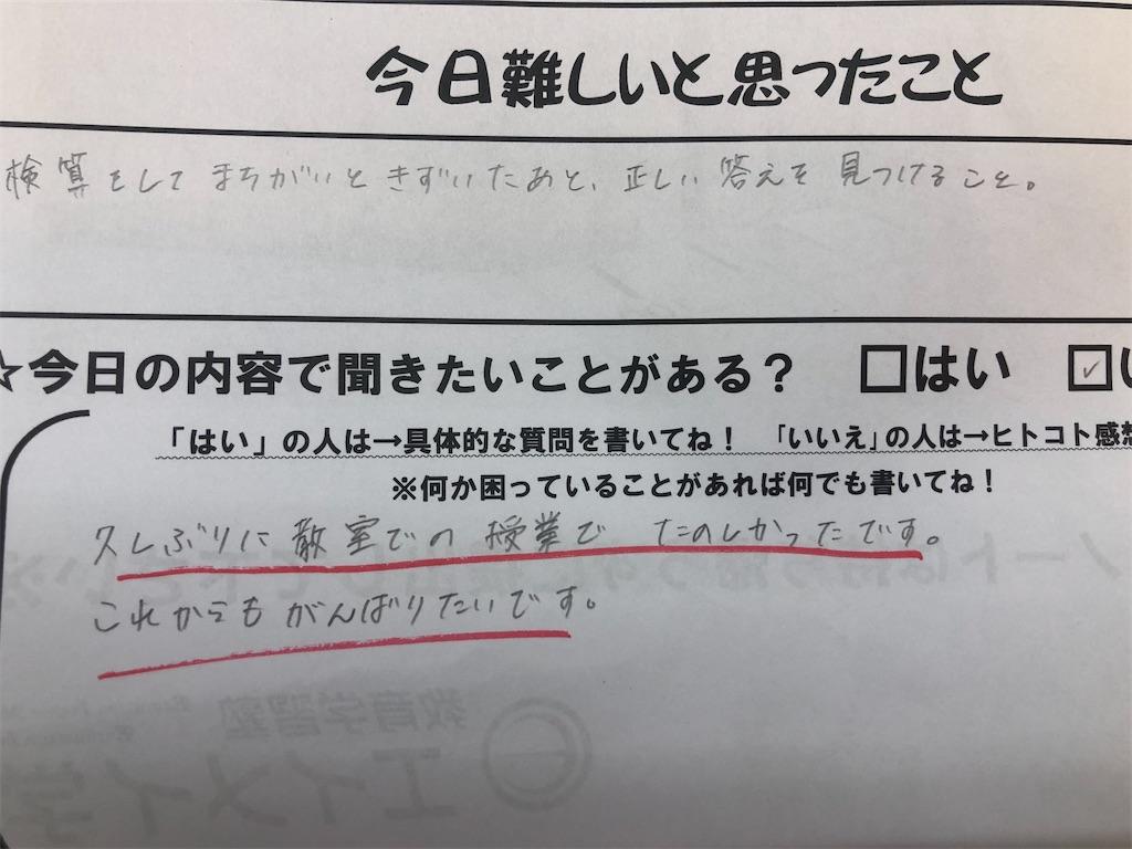 f:id:iizukayutaka:20200602100321j:image