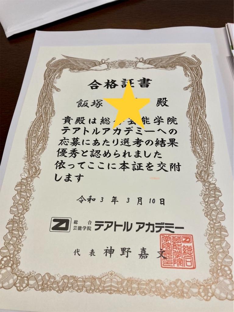 f:id:iizukayutaka:20210316093027j:image
