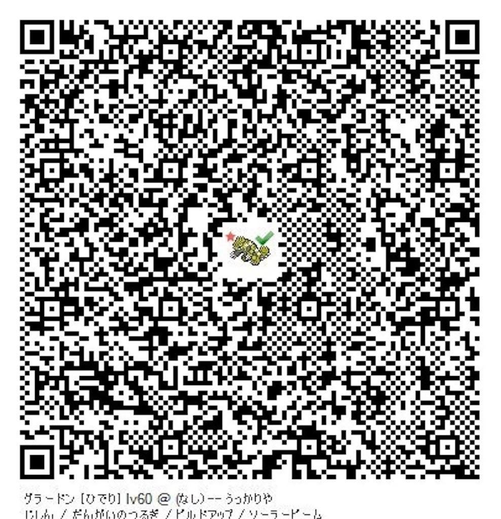 Qr もらえる ウルトラ サンムーン ポケモン ポケモン で コード