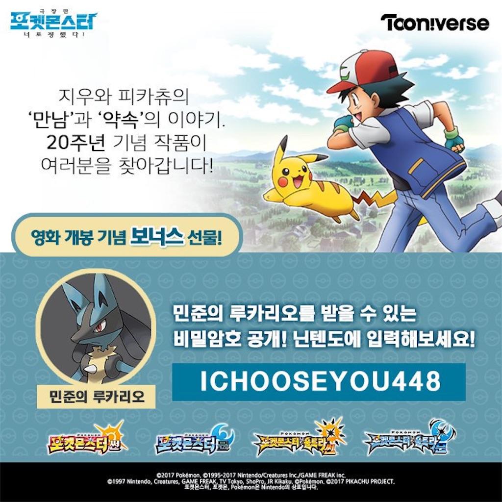 韓国のポケモン映画で配信されたルカリオ qrコード - ijjljl's blog