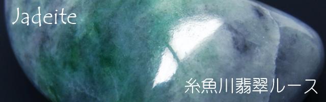 糸魚川翡翠のルース