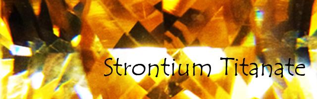 ストロンチウムチタナイト