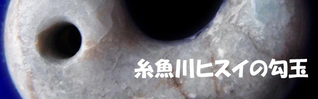 糸魚川翡翠の勾玉