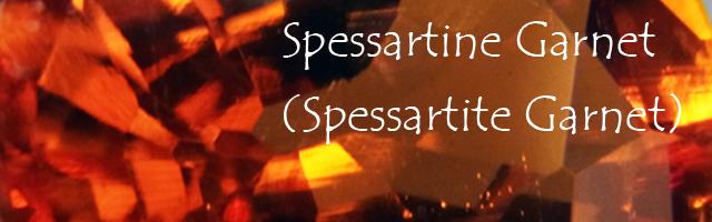 スペサルティンガーネット