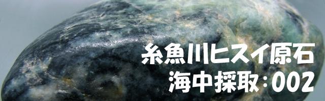 糸魚川ヒスイ原石