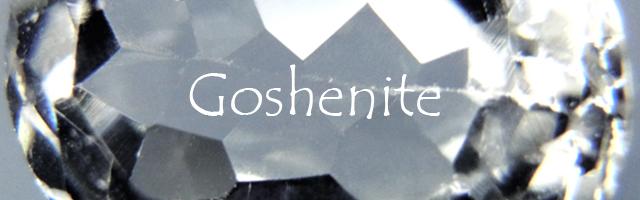 ゴッシェナイト