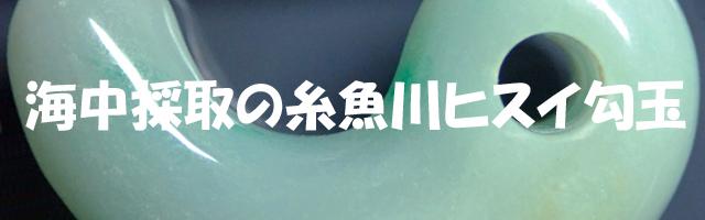 海中採取の糸魚川ヒスイ勾玉