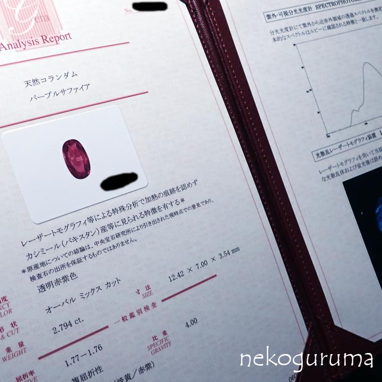宝石鑑別書