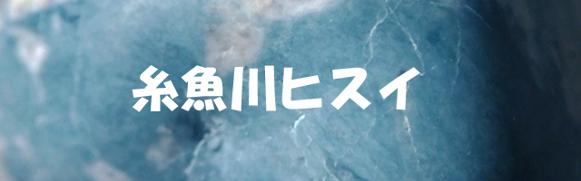 糸魚川ヒスイ