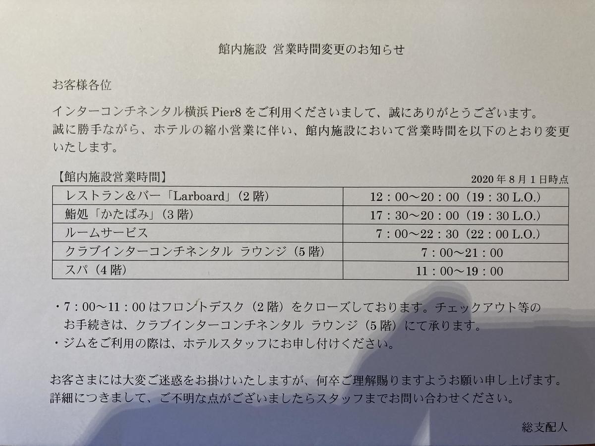 f:id:ijiko:20200910204051j:plain