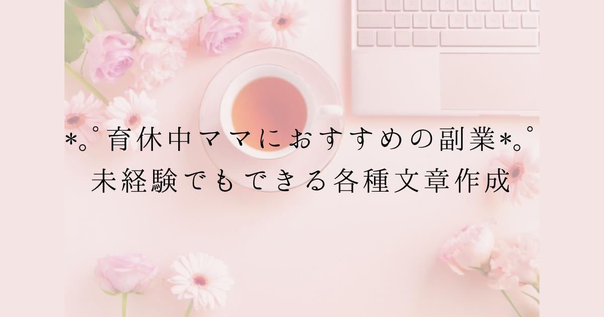 f:id:ijyuu_mama:20210530094850p:plain