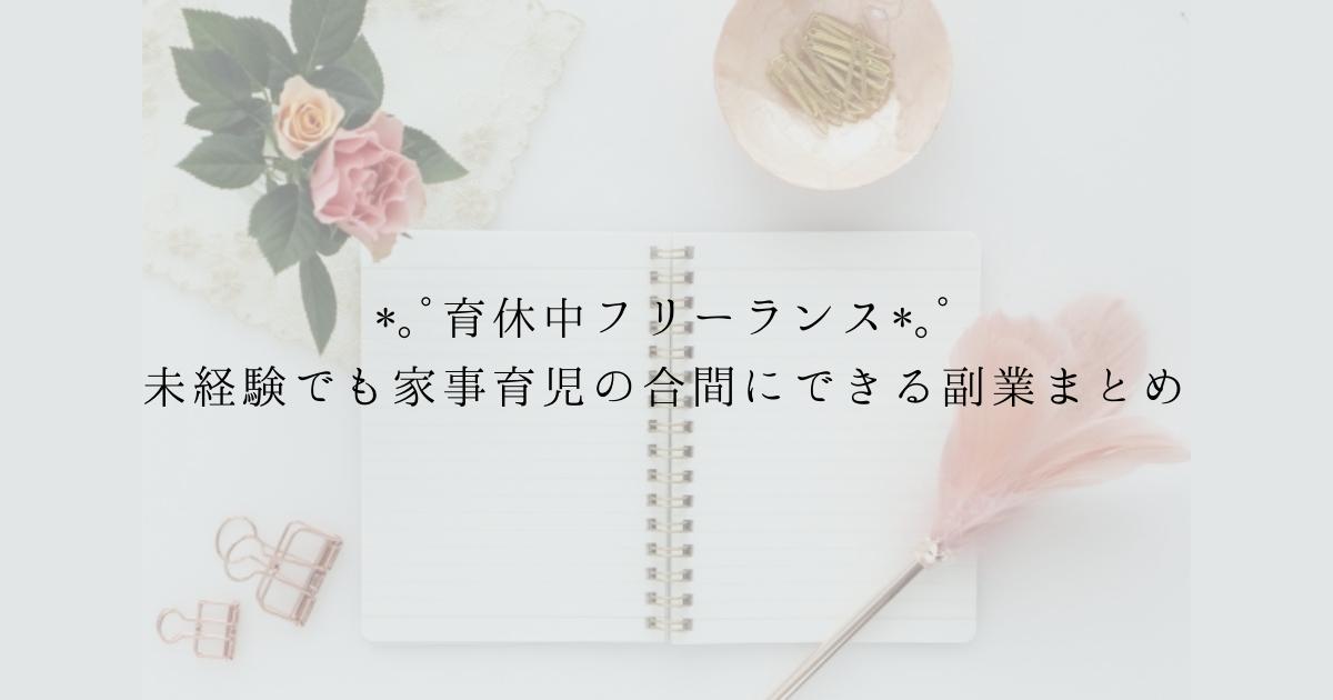 f:id:ijyuu_mama:20210530095629p:plain