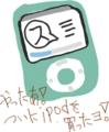 脳内iPod