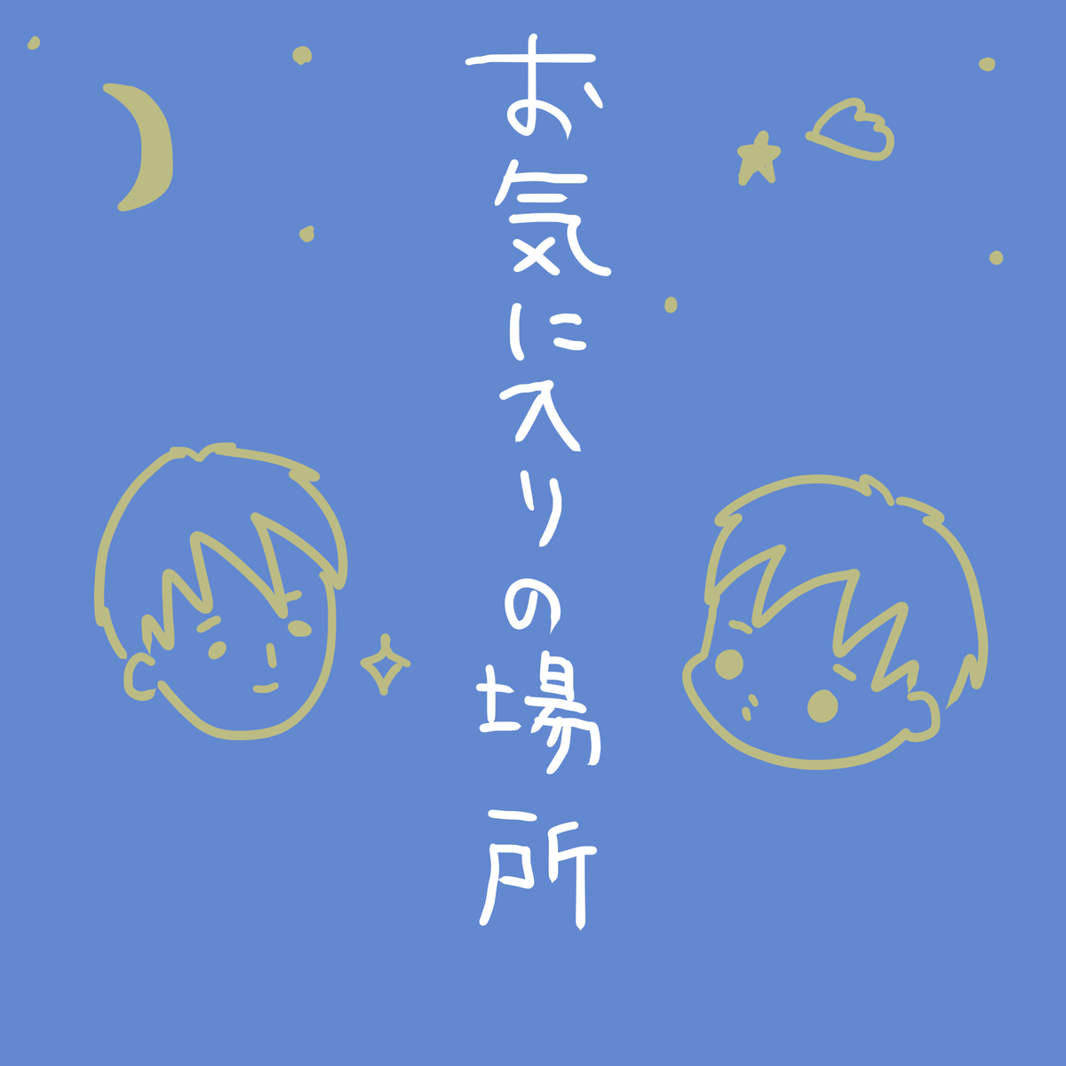 f:id:ika_yoshi:20201006232547j:plain