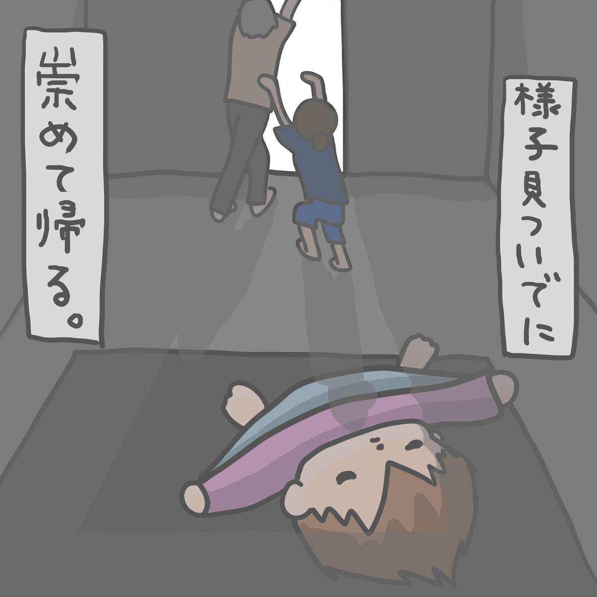 f:id:ika_yoshi:20201015144003j:plain