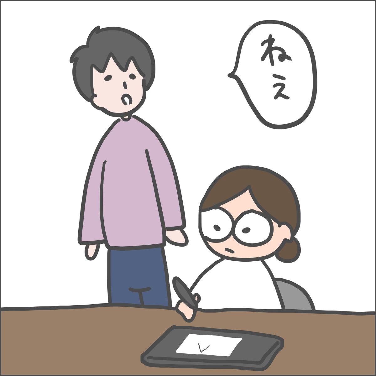 f:id:ika_yoshi:20201018215326j:plain