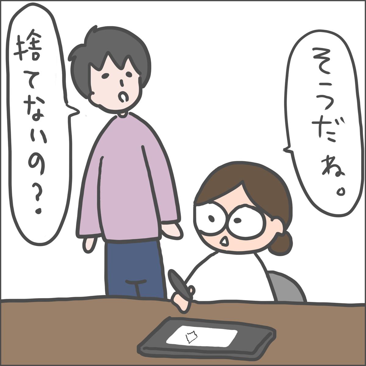 f:id:ika_yoshi:20201018215420j:plain