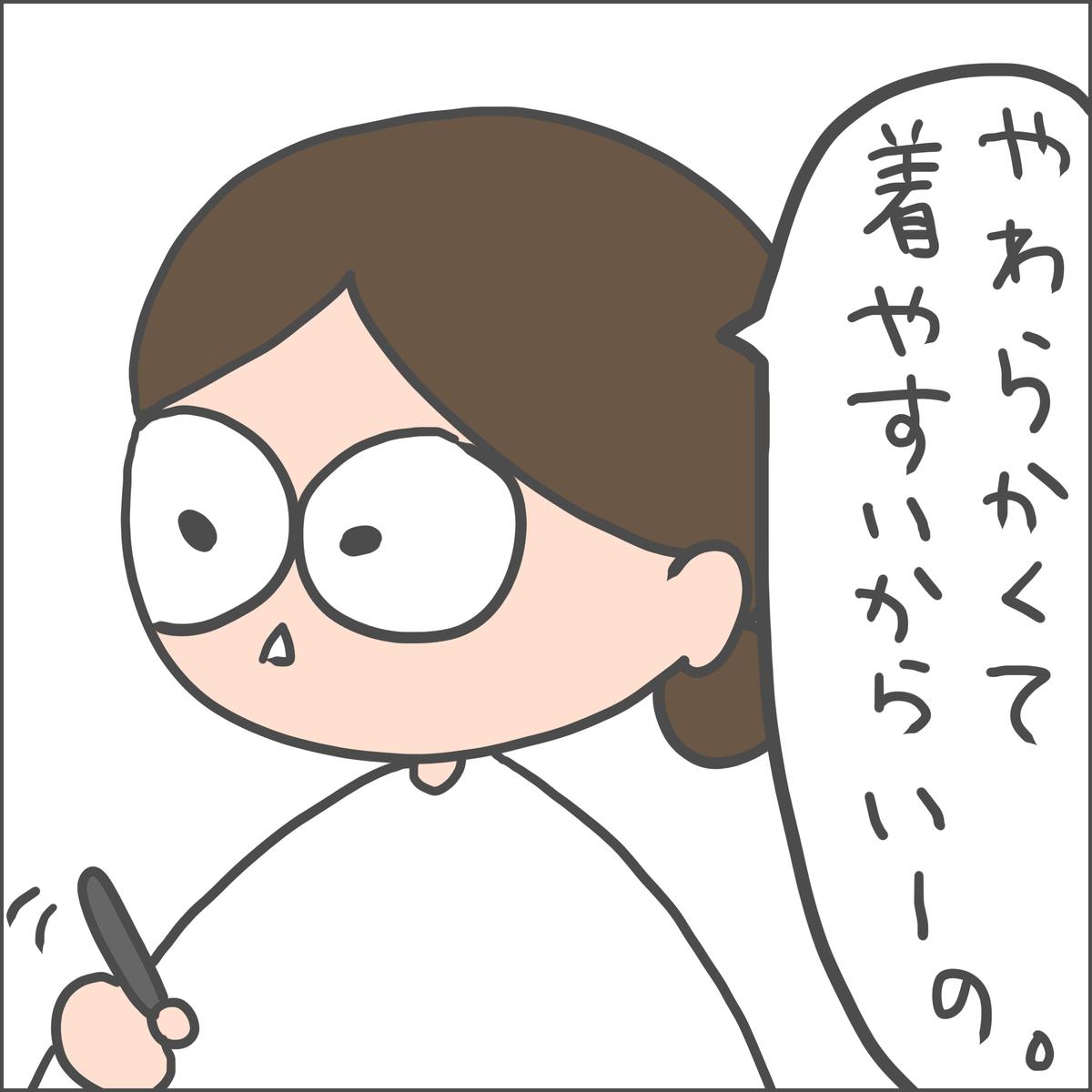 f:id:ika_yoshi:20201018215437j:plain