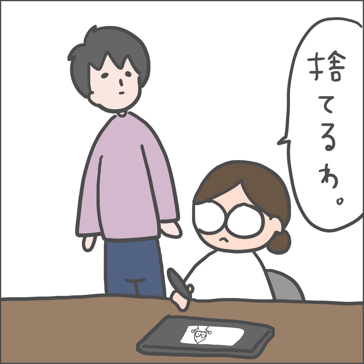 f:id:ika_yoshi:20201018215515j:plain