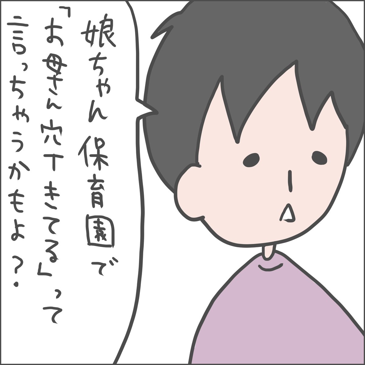 f:id:ika_yoshi:20201018215842j:plain