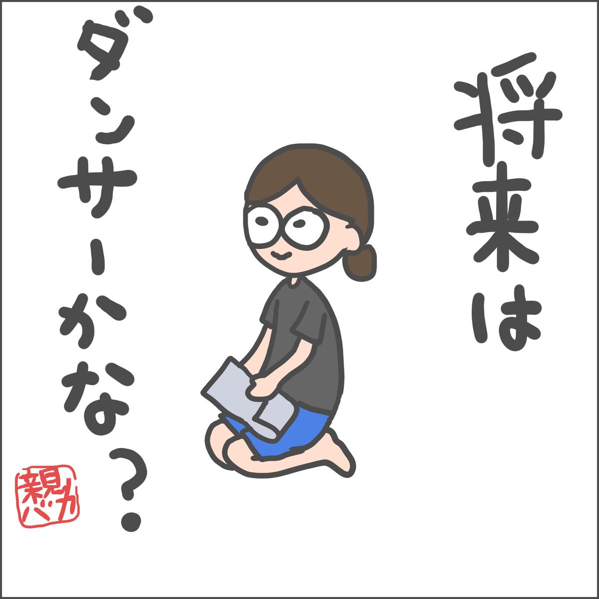 f:id:ika_yoshi:20201023225807j:plain