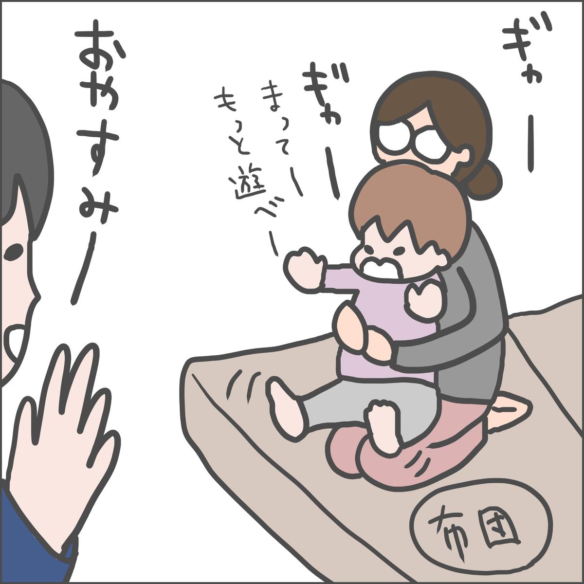 f:id:ika_yoshi:20201102225049j:plain