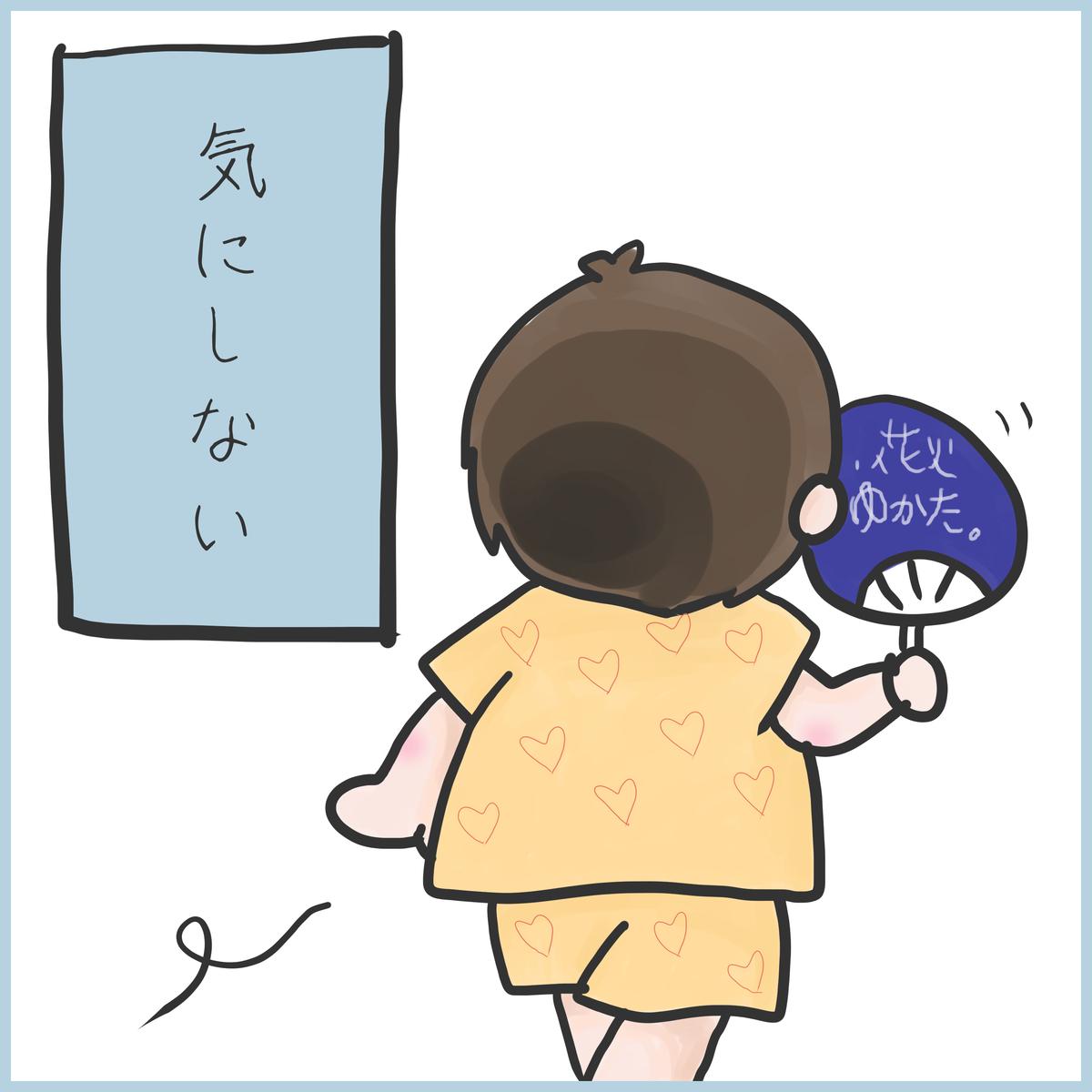 f:id:ika_yoshi:20201102231106j:plain
