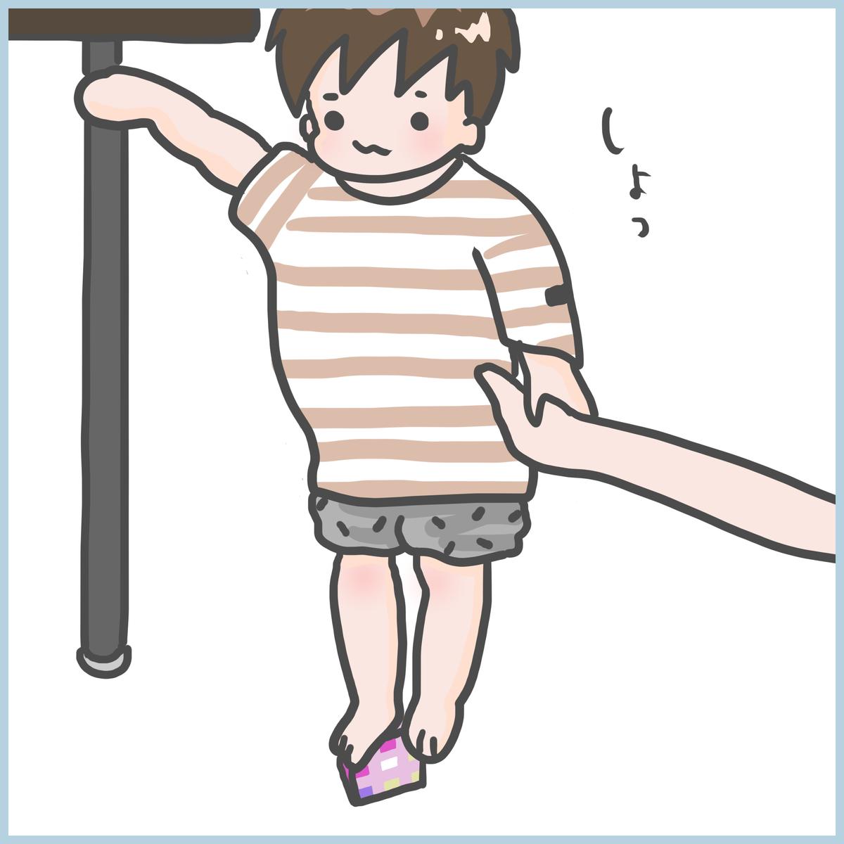 f:id:ika_yoshi:20201102233016j:plain